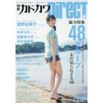 新品本/別冊カドカワDirecT 06 総力特集48グループ