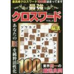 新品本/最強クロスワード VOL.3