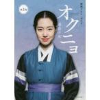 新品本/オクニョ 運命の女(ひと) The Flower In Prison Official guide book 第2巻 講談社/編