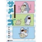 新品本/サメーズ-サメとアザラシ- アリムラ モハ 著