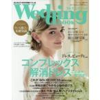 Yahoo!ドラマYahoo!店新品本/ウエディングブック No.60 本気で綺麗になりたい花嫁へコンプレックス解消ドレス