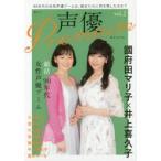 新品本/声優Premium vol.2 國府田マリ子×井上喜久子