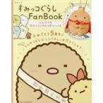 新品本/すみっコぐらしFan Book とんかつ&えびふらいのしっぽがっつり号