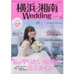 """Yahoo!ドラマYahoo!店新品本/横浜・湘南Wedding No.19 チャート式で見つける私のやりたい結婚式""""6スタイル"""""""