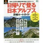 ショッピング登山 新品本/日帰りで登る日本アルプス詳細ルートガイド 週末に3,000m級峰を日帰り登山!全25コース