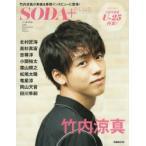 新品本/SODA+PLUS vol.4 次世代俳優U−25特集竹内涼真 北村匠海 高杉真宙