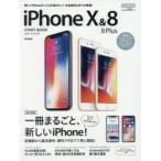新品本/iPhone 10&8/8 Plusスタートブック 完全保存版 総力特集新機能・使い方・便利ワザ!