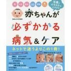 新品本/赤ちゃんが必ずかかる病気&ケア 写真とイラストでよくわかる 熱 せき 鼻水 ウイルス性胃腸炎 中耳炎 便秘 肌トラブル ステロイド剤