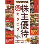 Yahoo!ドラマYahoo!店新品本/儲かる&楽しい株主優待マル得カタログ