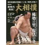 新品本/新時代到来!大相撲 〈総力特集〉稀勢の里、復活の冬。