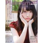新品本/Platinum FLASH Vol.2 2017年もっとも輝いたグループ最年長美女欅坂46渡辺梨加