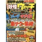 新品本/最新ゲーム攻略DATA BOOK 総力特集妖怪ウォッチバスターズ2秘法伝説バンバラヤーソードマグナム最速攻略