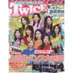 新品本/K−POP GIRLS DX TWICE SP 《知りたい》TWICEのすべてを完全収録《ダンス・ファッションetc.》