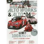 新品本/スズキアルトワークス&アルト 04 36アルトワークスの新・定番イジりを先取り 公開!!100馬力レシピ