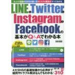 新品本/LINE & Twitter & Instagram & Facebookの基本がQ&Aでわかる本