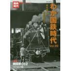 新品本/わが国鉄時代 Vol.20 時を越えた旅の途中で。