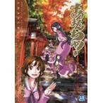 ドラマYahoo!店で買える「新品本/ あまんちゅ! 13 天野 こずえ 著」の画像です。価格は616円になります。