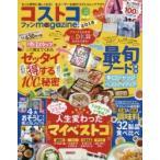新品本/コストコファンmagazine! 2018 もっと便利に楽しくなる!全ユーザー必読のコストコムックです!!