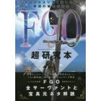 新品本/FGO超研究本 FGO全サーヴァントと宝具元ネタ解説 FGO研究会/編