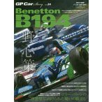 """新品本/GP Car Story Vol.24 ベネトンB194・フォード ロリー・バーンの""""理想型""""に向けられた疑いの眼差し"""