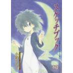 ドラマYahoo!店で買える「新品本/スケッチブック  13 小箱 とたん 著」の画像です。価格は616円になります。