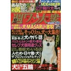 新品本/週ワン大衆 今、世界で一番の有名犬MASARUを激写! 袋とじあなたのお尻見せてください!