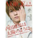新品本/TVガイドVOICE stars vol.07 特集内田雄馬は太陽のように