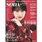 新品本/SODA+Actress 2018年秋冬 魅せる!旬のム−ビ−