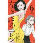 左ききのエレン 6 かっぴー/原作 nifuni/漫画