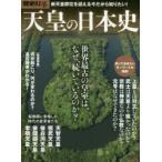 歴史REAL天皇の日本史  洋泉社MOOK 歴史REAL