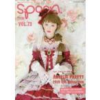 新品本/別冊spoon. Vol.73 Angelic Pretty 2019 S/S Collection渡辺美優紀×SOFT BIZARRE