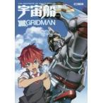 宇宙船別冊 SSSS.GRIDMAN    ホビ-ジャパン