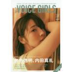 新品本/B.L.T.VOICE GIRLS VOL.37 無色透明、内田真礼 COVER GIRL内田真礼