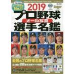 新品本/プロ野球オール写真選手名鑑 2019