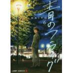 青のフラッグ 6 KAITO/著