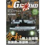 新品本/JグランドEX No.4(2019SPRING) 令和の陸上自衛隊新装備&新部隊/M1エイブラムス