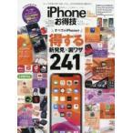 iPhone 11&11 Pro&11 Pro Maxお得技ベストセレクション