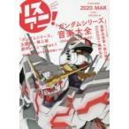 リスアニ! Vol.40.1(2020MAR.) 「ガンダムシリーズ」音楽大全 Universal Century