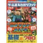 ゲームまるわかりブック Vol.6 ニンテンドースイッチ版マインクラフトを遊びつくす本! スイッチ版マイクラが100倍楽しくなる!