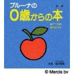 新品本/ブルーナの0歳からの本 第2集 全2巻セット ブルーナ/絵