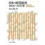新品本/日本の政党政治1890−1937年 議会分析と選挙の数量分析 川人貞史/著