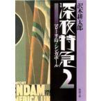 本とゲームのドラマYahoo!店で買える「新品本/深夜特急 2 マレー半島・シンガポール 沢木耕太郎/著」の画像です。価格は539円になります。