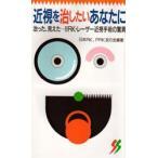 新品本/近視を治したいあなたに 治った、見えた……!!RK・レーザー近視手術の驚異 日本RK、PRK友の会/編著