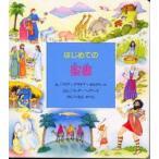 新品本/はじめての聖書 マリア・グラチア・ボルドリーニ/え リンダ・ヘイワード/ぶん いむらかつこ/やく