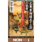 新品本/広重「東海道五十三次」の秘密 新発見、その元絵は司馬江漢だった 対中如雲/著