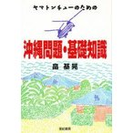 新品本/ヤマトンチューのための沖縄問題・基礎知識 畠基晃/著