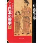 マンガ日本の歴史 5 隋・唐帝国と大化の改新 石ノ森章太郎/著
