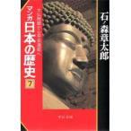 マンガ日本の歴史 7 大仏開眼から平安遷都へ 石ノ森章太郎/著