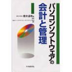 新品本/パソコンソフトウェアの会計と管理 日本パーソナルコ…