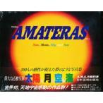 新品本/AMATERAS作品年鑑 太陽月空海 Vol.1(1997) アマテラスの会